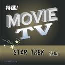 特選 ! シネマ&TVサウンド・トラック Vol.1 -STAR TREK-/Various Artists