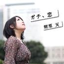 ガチ、恋/蛯原天