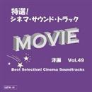 特選!シネマ・サウンド・トラック(洋画) Vol.49/COUNTDOWN SINGERS