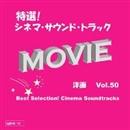 特選!シネマ・サウンド・トラック(洋画) Vol.50/Various Artists
