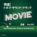 特選!シネマ・サウンド・トラック(洋画) Vol.52/Various Artists