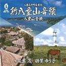 新八重山音頭/双葉茂 &  田賀ゆう子