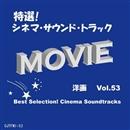 特選!シネマ・サウンド・トラック(洋画) Vol.53/Various Artists