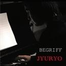 BEGRIFF/弦充良