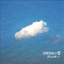 3月8日の雲~カガヤケイノチ/沢田研二