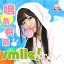 smile!\(^o^)//鳴島有菜