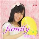 family(*´ω`*)/鳴島有菜