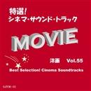 特選!シネマ・サウンド・トラック(洋画) Vol.55/Various Artists