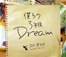 僕らの3年後Dream/コトネイロ