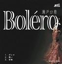 Bolero/瀬戸口修