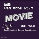 特選!シネマ・サウンド・トラック(洋画) Vol.57/Various Artists