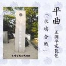 平曲 正調平家琵琶 拾物「水嶋合戦」/荒尾努