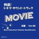特選!シネマ・サウンド・トラック(洋画) Vol.58/Various Artists