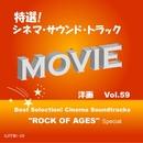 特選!シネマ・サウンド・トラック(洋画) Vol.59 -ロック・オブ・エイジズ特集-/COUNTDOWN ROCK STARS