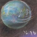 キム・ドンファン第3集/キム・ドンファン