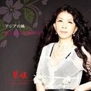 アジアの風/琴姫