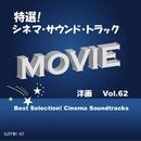 特選!シネマ・サウンド・トラック(洋画) Vol.62/Various Artists