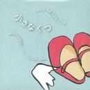 小さなくつ/Little Shoes