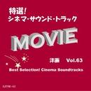 特選!シネマ・サウンド・トラック(洋画) Vol.63/Various Artists