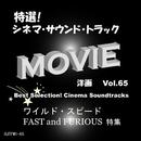 特選!シネマ・サウンド・トラック(洋画) Vol.65 -ワイルド・スピード特集-/Various Artists