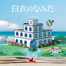 「白衣のなみだ」オリジナル・サウンドトラック/森英治