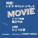 特選!シネマ・サウンド・トラック ジブリ映画「風立ちぬ」主題歌 (ひこうき雲)/CANDY BAND