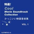 特選!かっこいい映画サウンド・トラック集 Vol.1/Various Artists