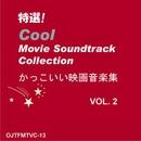 特選!かっこいい映画サウンド・トラック集 Vol.2/COUNTDOWN SINGERS