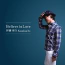 Believe in Love/伊藤和久