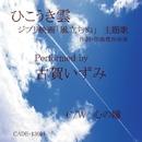 ひこうき雲 -ジブリ映画「風立ちぬ」主題歌-/古賀いずみ