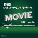 特選!シネマ・サウンド・トラック(洋画) Vol.66/Various Artists