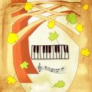 PIANO FOGLIA J-POPセレクション!Vol.17/PIANO FOGLIA