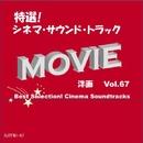 特選!シネマ・サウンド・トラック(洋画) Vol.67/Various Artists