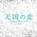 「天国の恋」オリジナル・サウンドトラック/森英治
