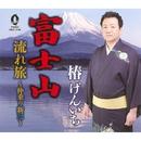 富士山/流れ旅~仲乗り新三~/椿げんいち
