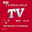 特選!TVサウンド・トラック(海外TVドラマ) Vol.18/Various Artists