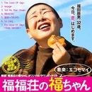 福福荘の福ちゃん「サウンド・トラック」/E KOMO MAI