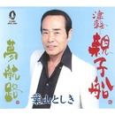 津軽・・・親子船/夢航路/葉山としき