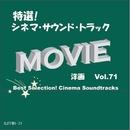 特選!シネマ・サウンド・トラック(洋画) Vol.71/Various Artists
