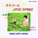 オルゴール LOVE SONGS/オルゴールファンタジア