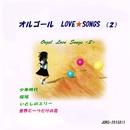 オルゴール LOVE SONGS 2/オルゴールファンタジア