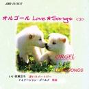 オルゴール LOVE SONGS 3/オルゴールファンタジア