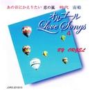 オルゴール LOVE SONGS 4/オルゴールファンタジア