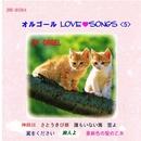 オルゴール LOVE SONGS 5/オルゴールファンタジア