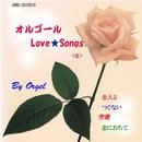 オルゴール LOVE SONGS 6/オルゴールファンタジア