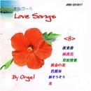 オルゴール LOVE SONGS 8/オルゴールファンタジア