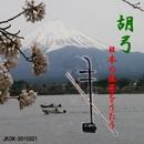 胡弓 日本の風景をうたう/アンサンブル ジャスミン