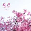 桜色/小松崎なな