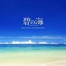 「碧の海」オリジナル・サウンドトラック/S.E.N.S./森英治
