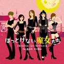 「ほっとけない魔女たち」オリジナル・サウンドトラック/森英治/有木竜郎